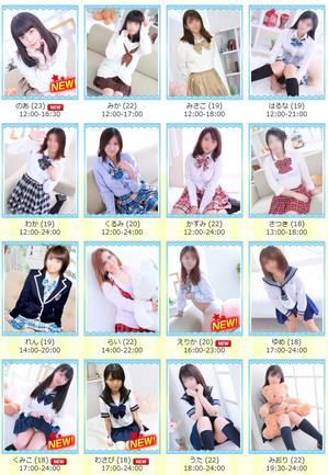 Screenshot_2020-09-03 小岩風俗 小岩ときめき女学園 明日の出勤情報