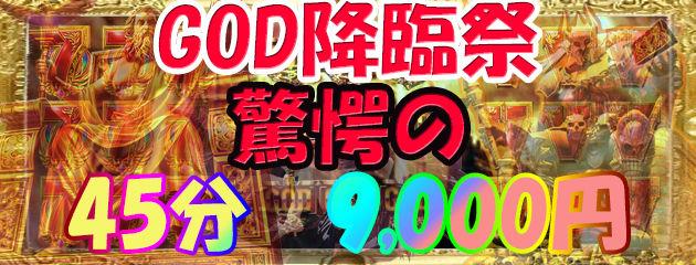 15時〜17:59、21時〜ラスト迄GOD祭(シャッフルデイズ用)