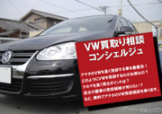 VW買取相談コンシェルジュ