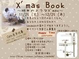 『X'mas Book』直前号パート1