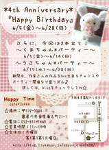 『Happy*パーティー』