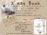 『X'mas Book』明日より開催!!!