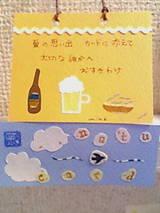 夏カードフェアー by mina