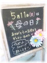 今週『母の日』