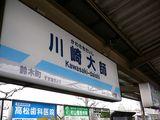 川崎大師駅