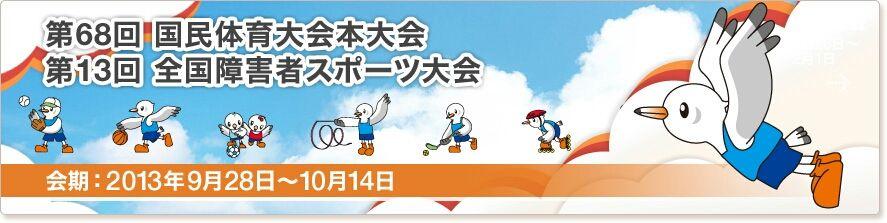 東日本大震災復興支援 第68回 ...