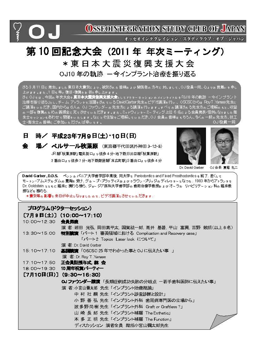 2011広告(修正案)_ページ_1
