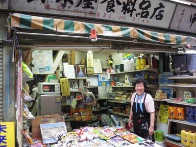 鈴木屋食料品店