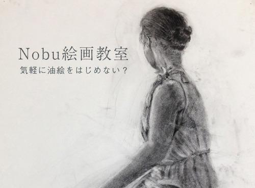 nobu-class