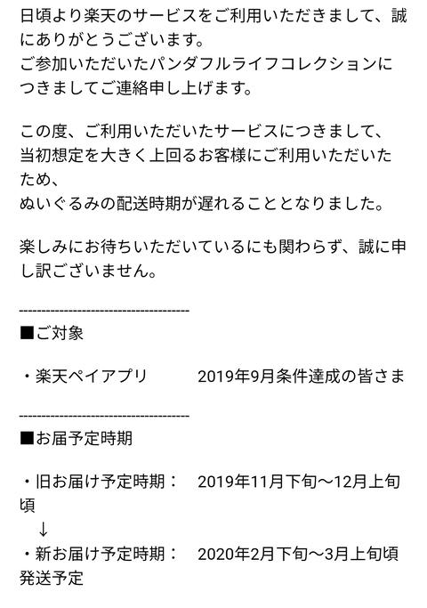 IMG_201911_212454