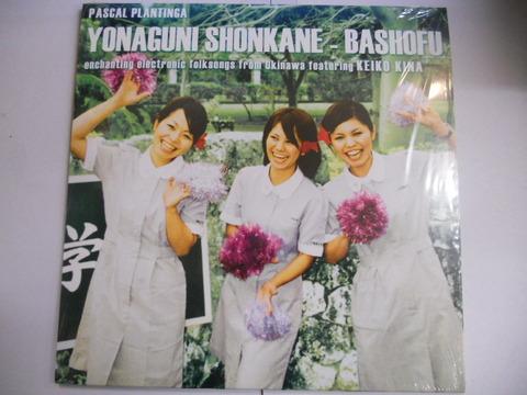 yonaguni 001