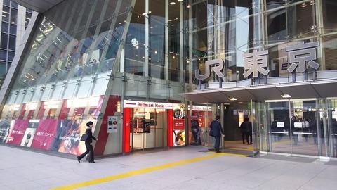 東京駅(八重洲口)
