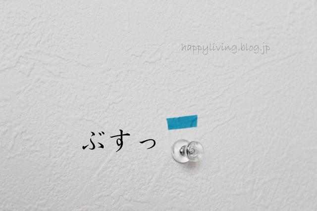 画鋲 ガビョウ 穴 補正 壁 修正テープ (2)