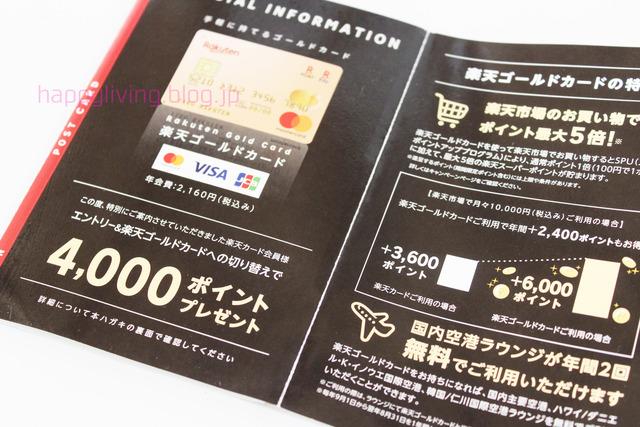 楽天ゴールドカード お得 メリット 特典 切換え (1)