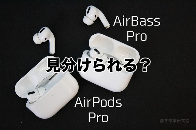 AirPodsPro AirBass12
