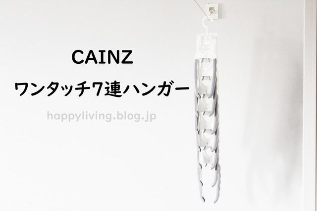 カインズ ワンタッチ7連ハンガー 洗濯 トップス パーカー (5)