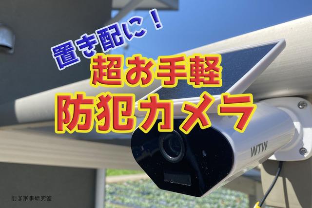置き配 防犯カメラ4
