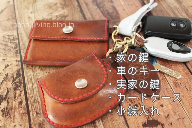 免許証 Suica 鍵 なくさない 持ち歩き (3)