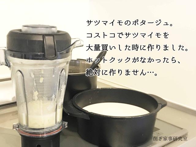 ヘルシオ ホットクック ラク家事 削ぎ家事 少人数 (7)