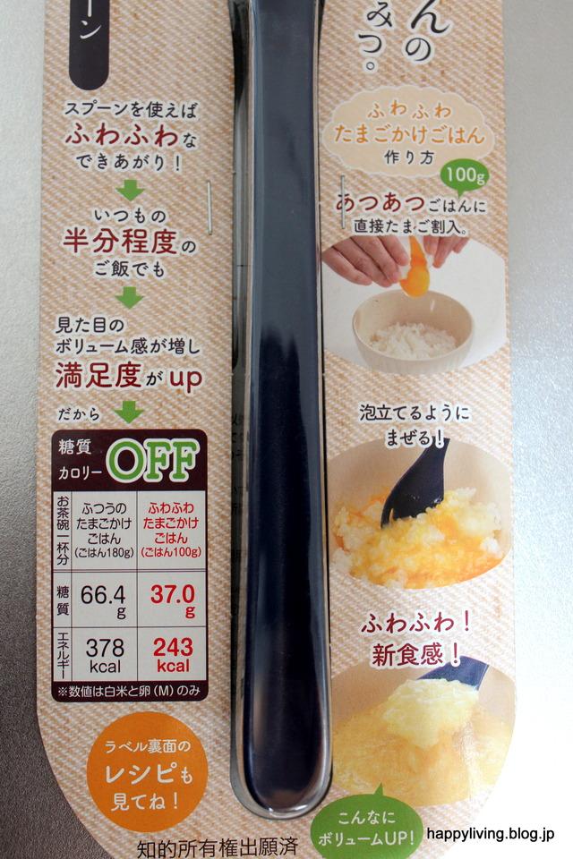 卵かけご飯 TKG からだ想いスプーン (2)