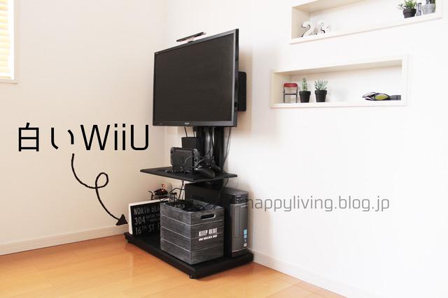 WiiU Fit 断捨離 使う 製造終了 (2)