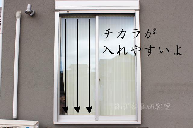 窓掃除 やり方 簡単 (12)