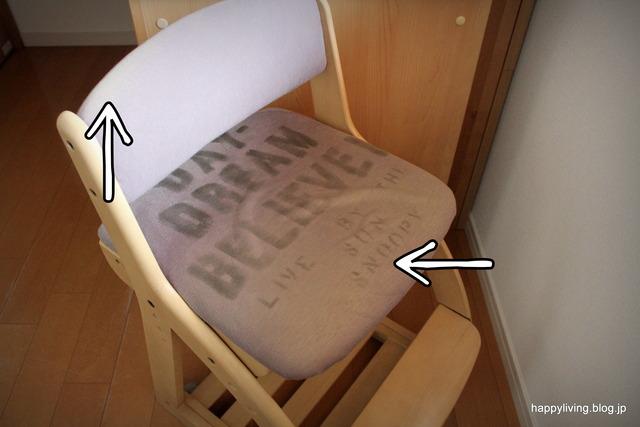 子供部屋 男の子 椅子 張り替え