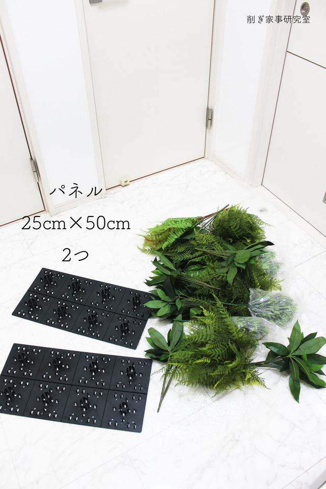 フェイク壁面緑化10