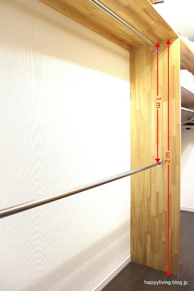 家づくり クローゼット パイプ 高さ (2)