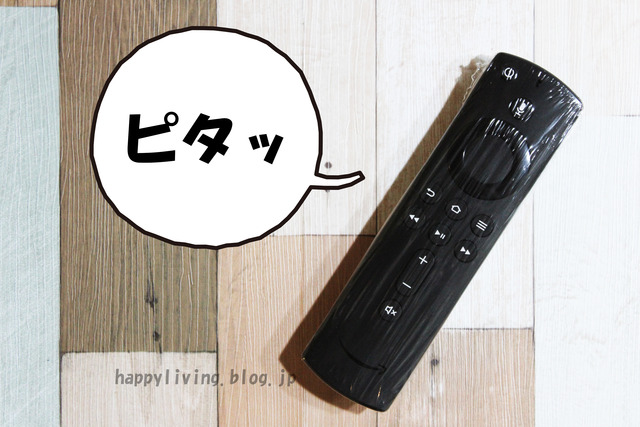 fire TV スティック リモコン用ラップフィルム サイズ 汚れ防止 (5)