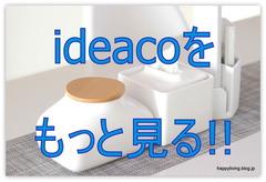 ideaco インテリア雑貨 ホワイトインテリア