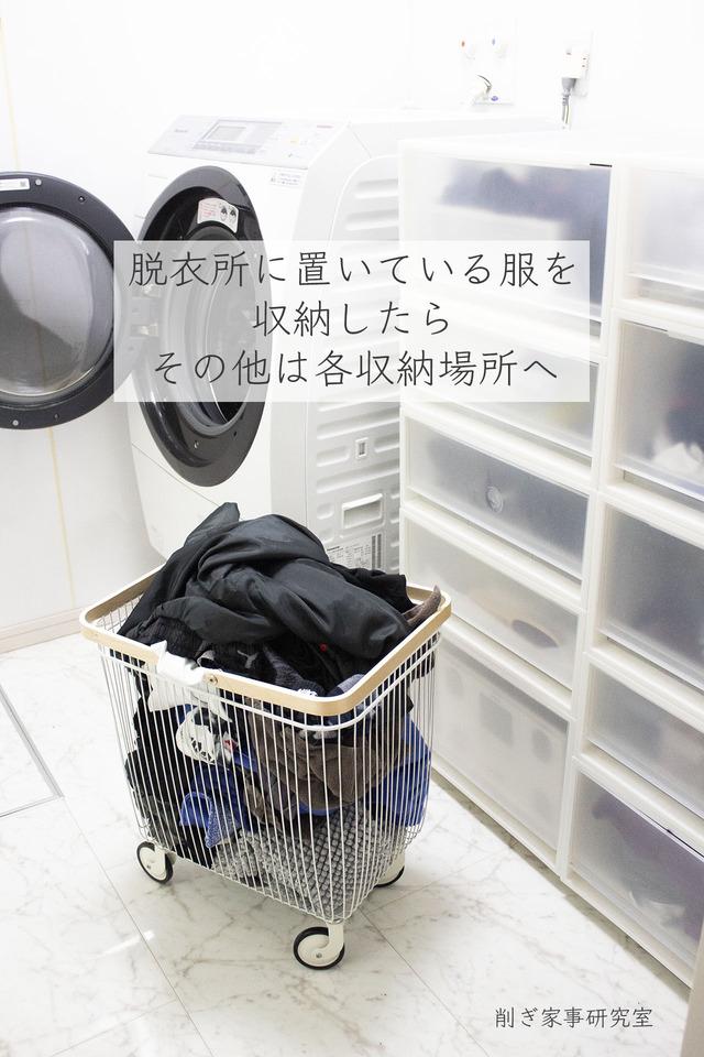 洗濯カゴ1