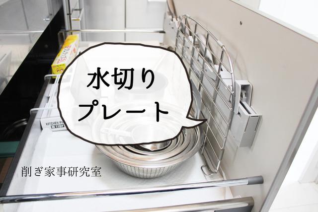 キッチン 片付け 掃除 収納 食器棚シート (5)