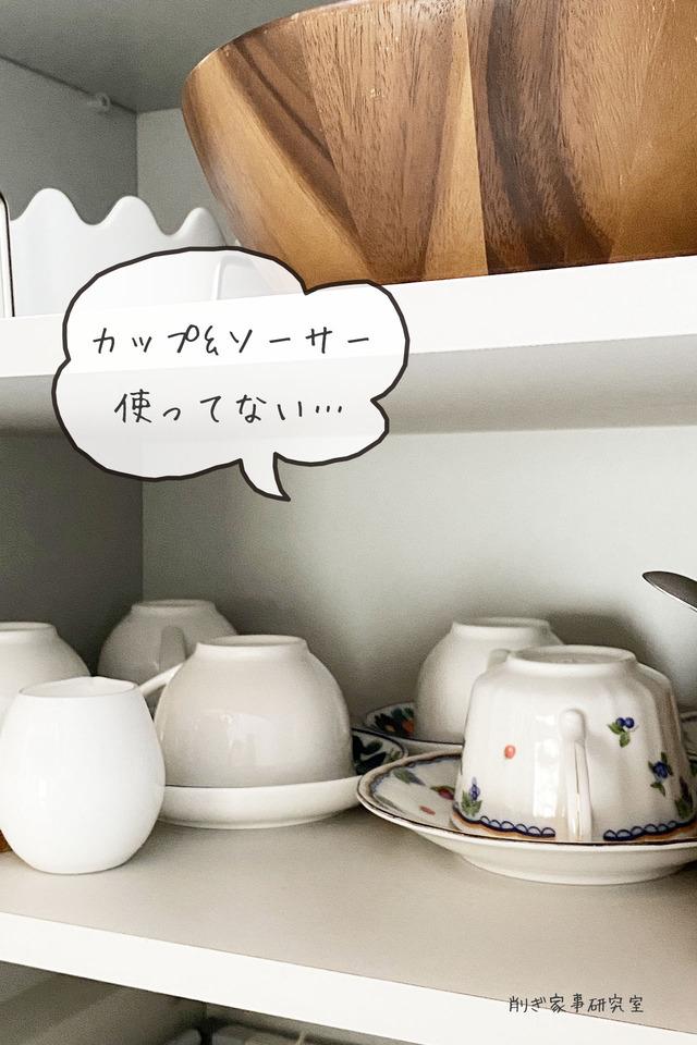 食器棚 収納8