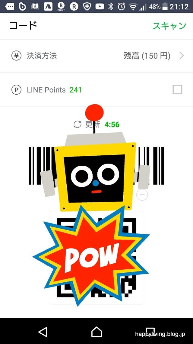 LINEPay Point 送金 コンビニ ローソン (1)
