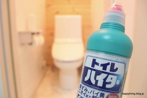 トイレハイター