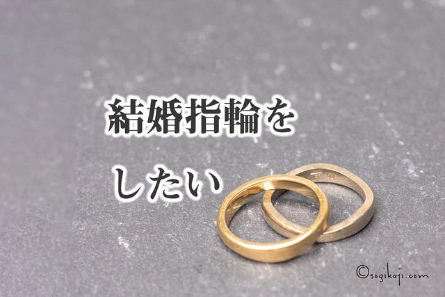 指輪サイズ直し4