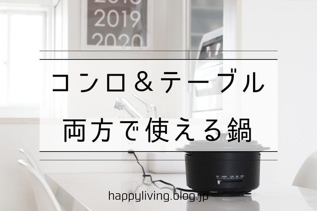 山善 キャセロール グリル鍋 モノトーン おすすめ (9)