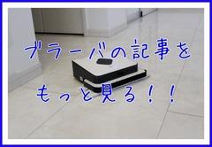 ブラーバ 拭き掃除ロボ バッテリー 互換 安い 交換 (5)