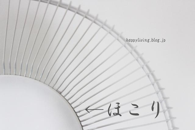扇風機 掃除 ホコリ (2)