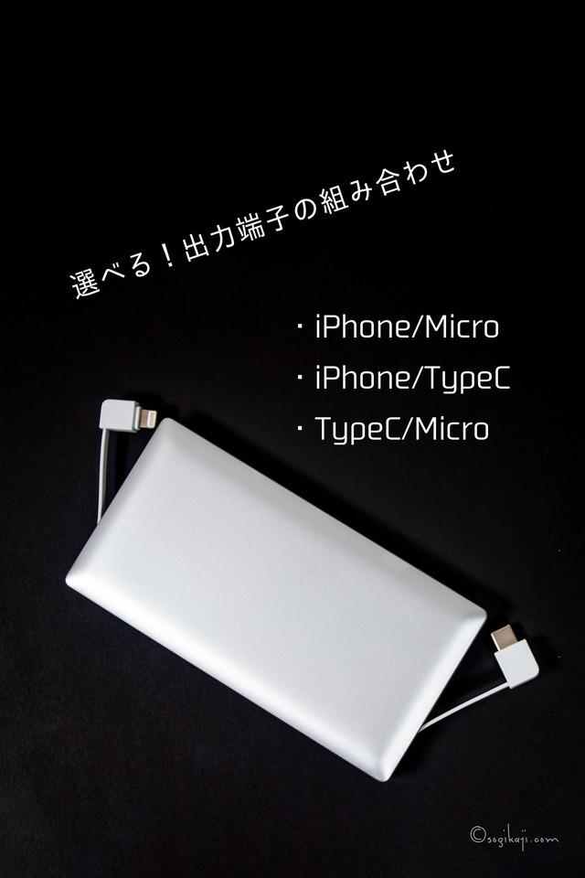モバイルバッテリー10