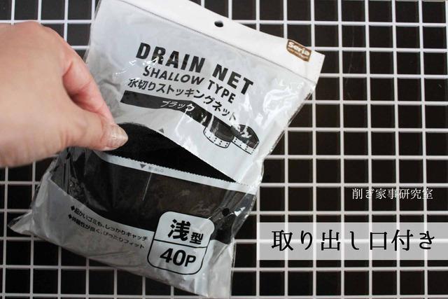 セリア 水切りストッキングネット 黒 ブラック 排水口 (2)