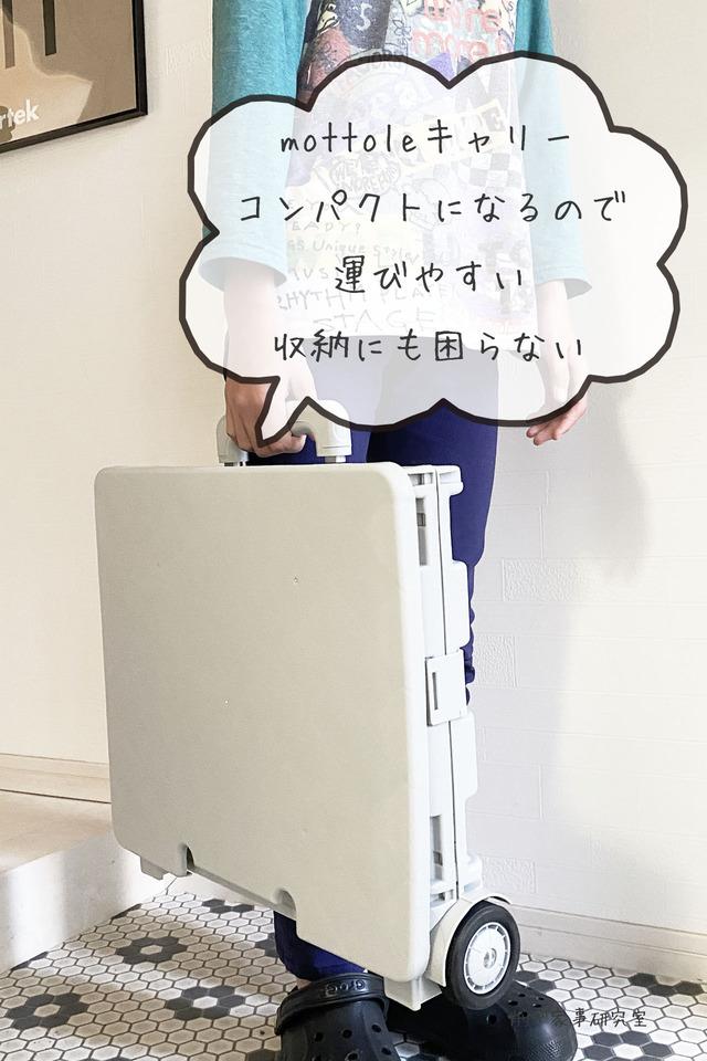 ャリーボックス7
