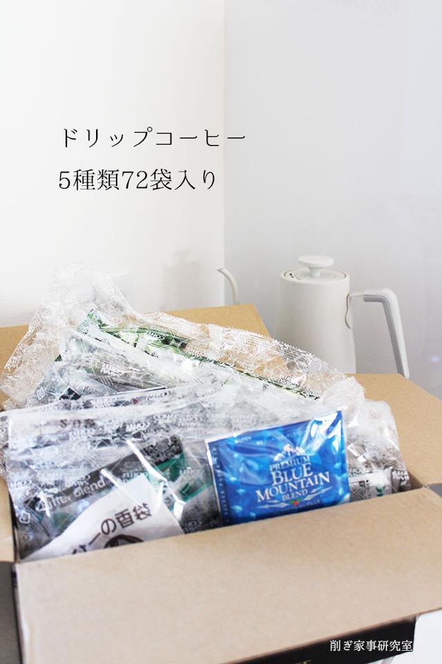 ドリップコーヒー 美味しい 削ぎ家事 (2)