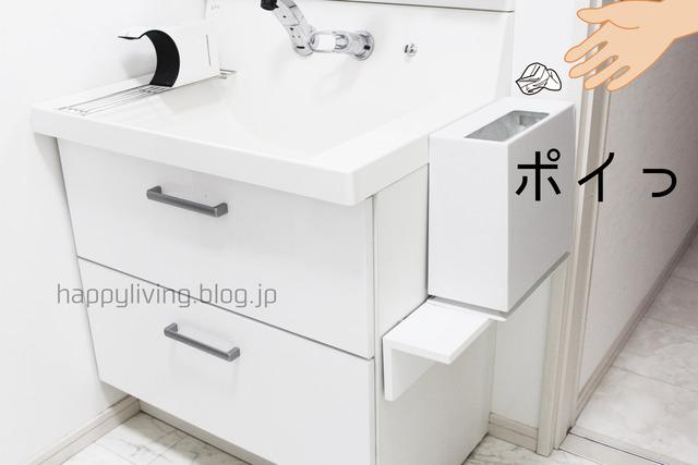 洗面所 ゴミ箱 家づくり 洗面台 イデアコ (9)