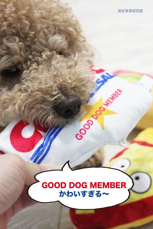 コストコ 犬 おもちゃ5