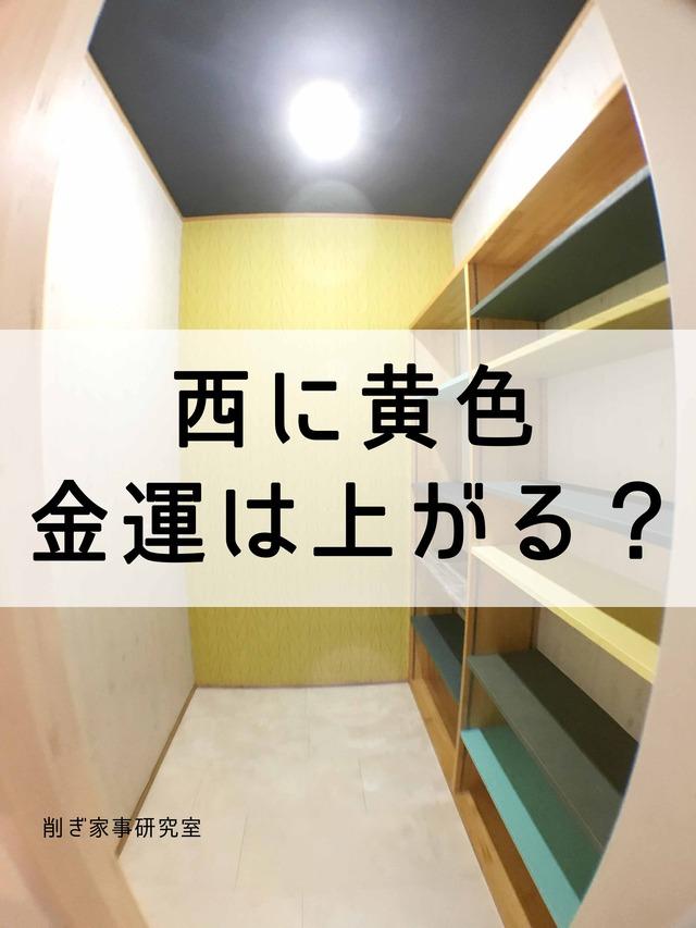 壁紙 DIY アクセントクロス 納戸 収納 (8)