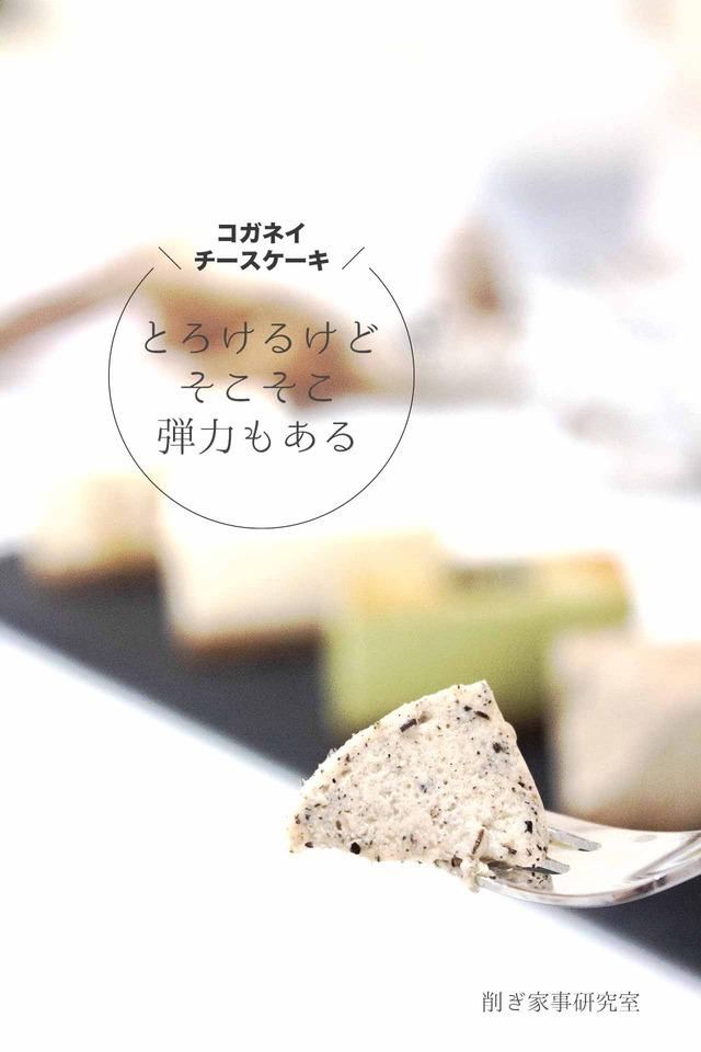 コガネイチーズケーキ2