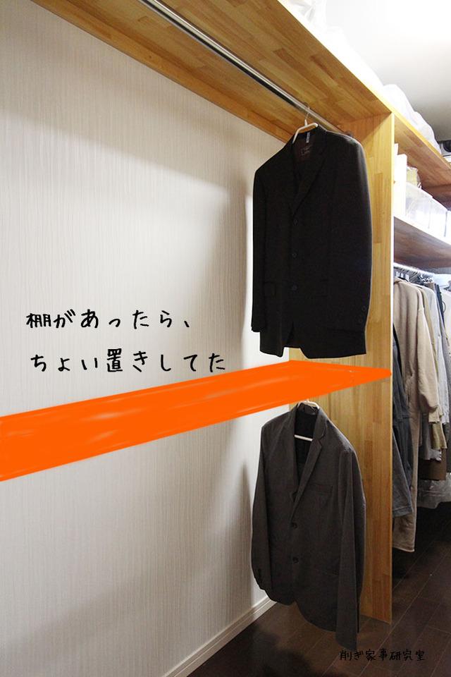 クローゼット 片付け 散らかりにくい 家づくり (2)