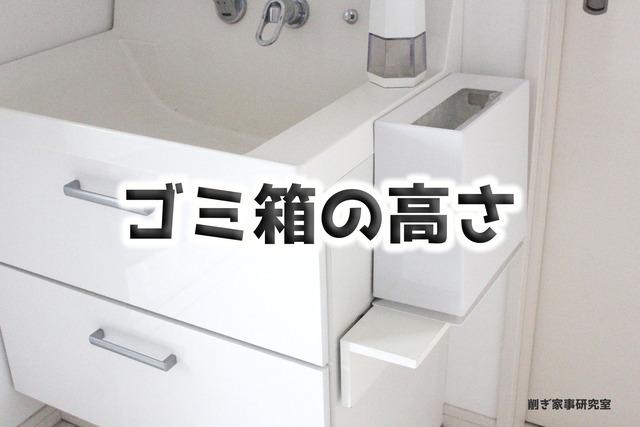 ゴミ箱選び1